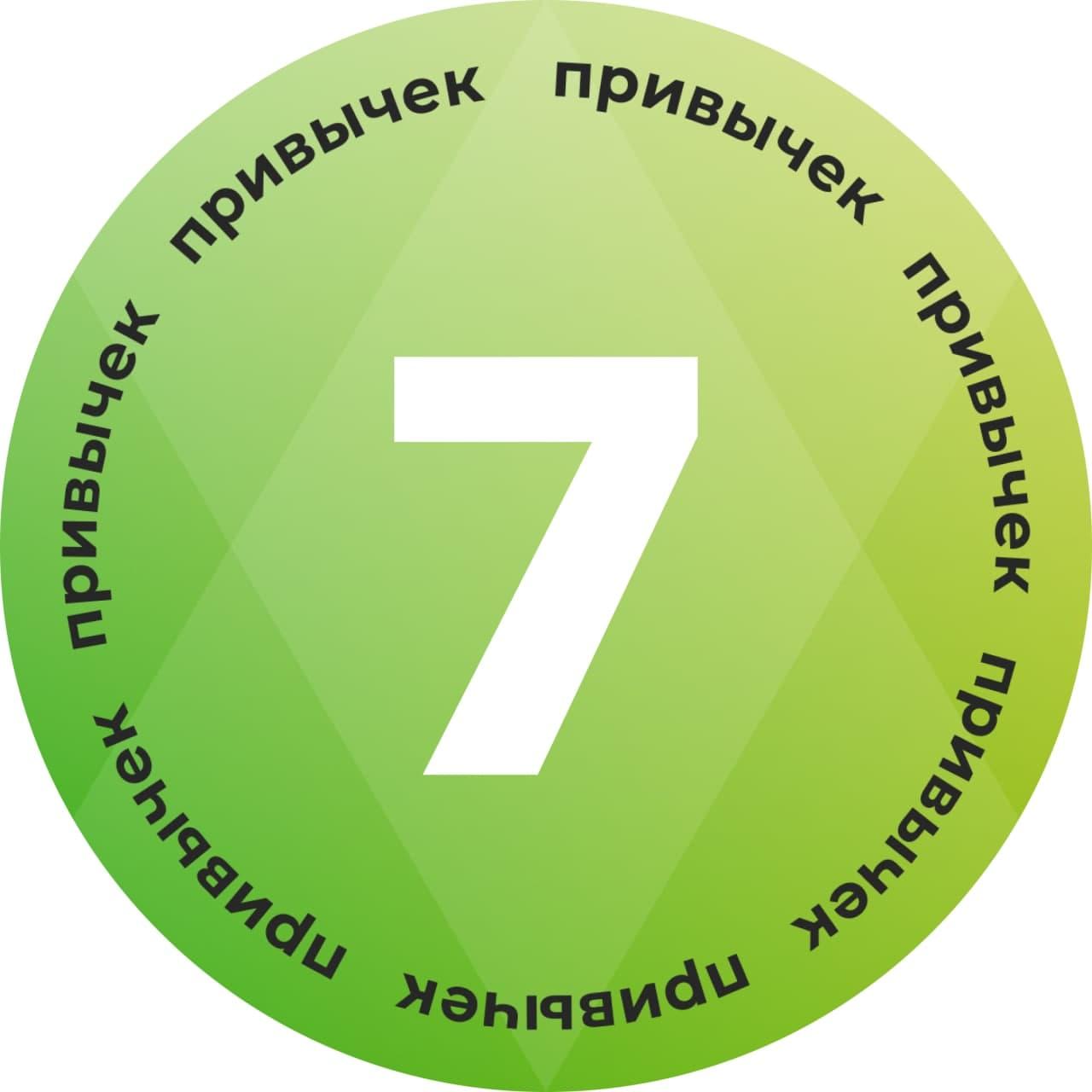 7 привычек
